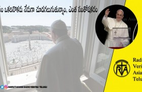 Pope's message