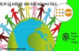 ప్రపంచ జనాభా దినోత్సవం జులై 11 , 2020
