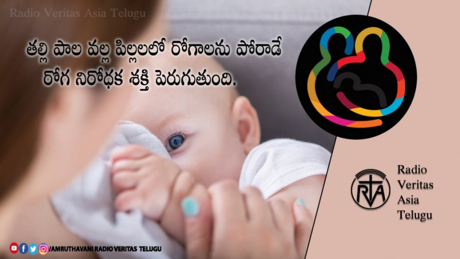 vWorld Breastfeeding Week 2020