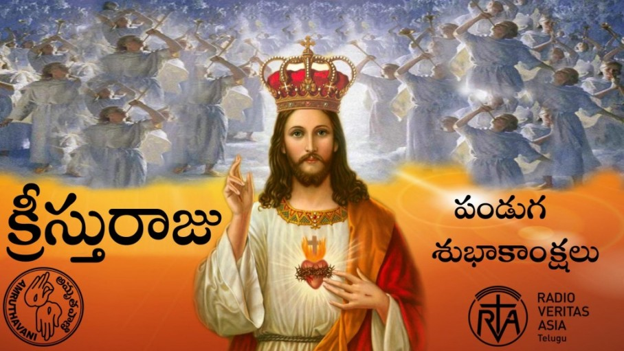 Christ The King Feast