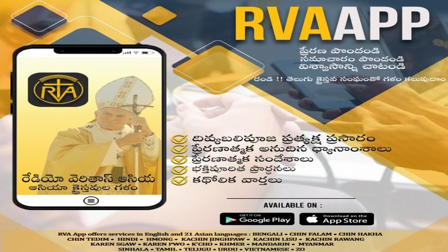 RVA Mobile App