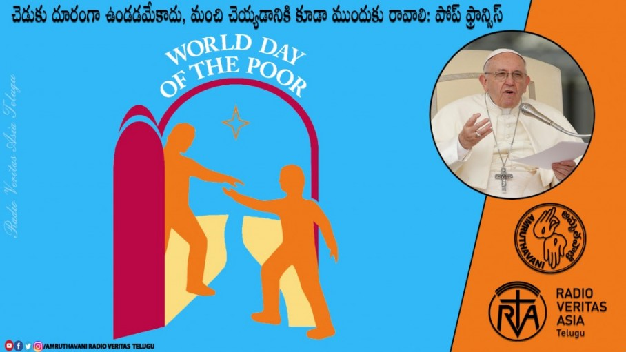World day of poor